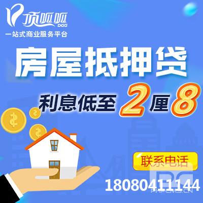 重庆抵押贷款公司哪家好