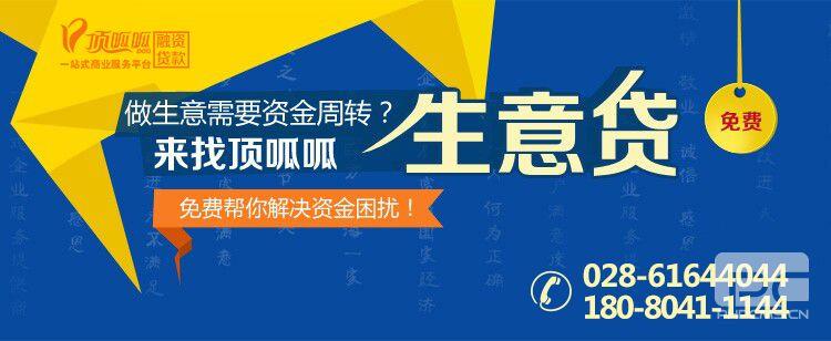 重庆贷款网,重庆抵押贷款