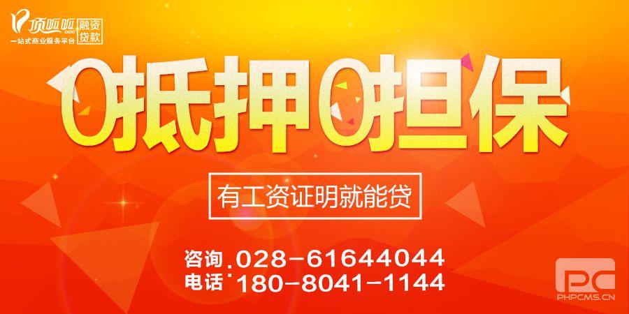 重庆个人贷款公司,重庆无抵押贷款公司
