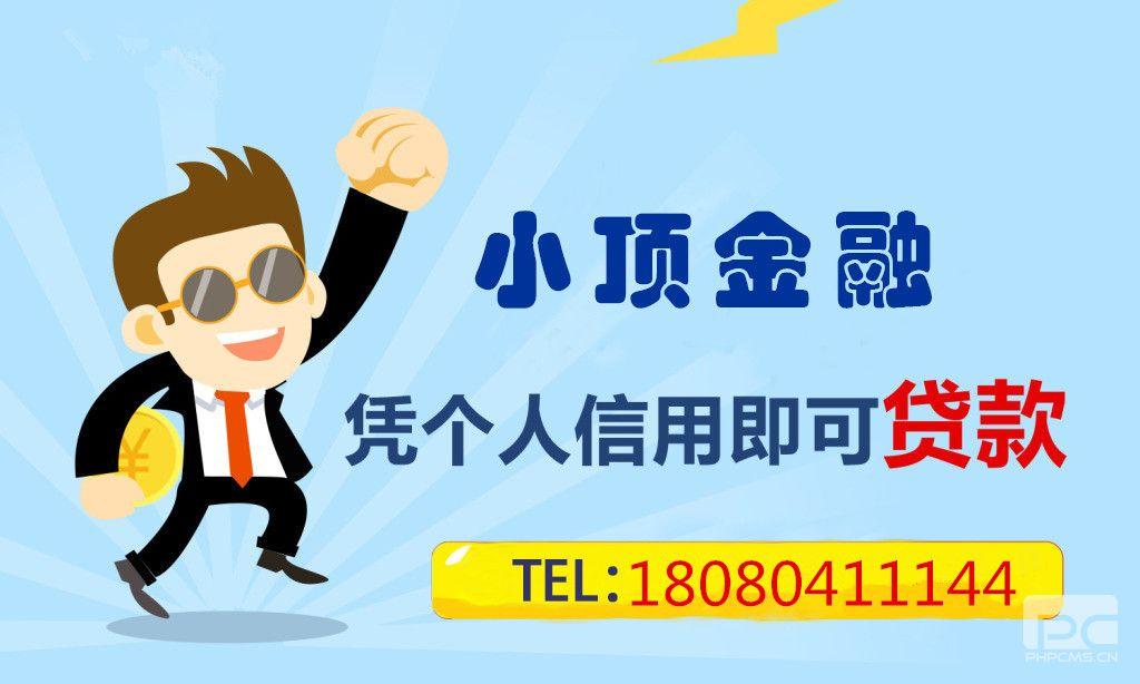 重庆贷款公司找哪家