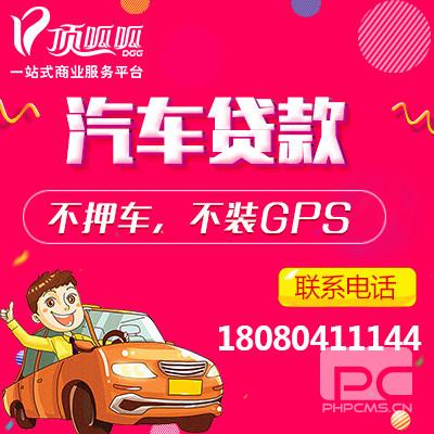 重庆汽车贷款怎么申请