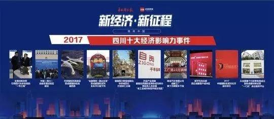 2017四川十大经济影响事件