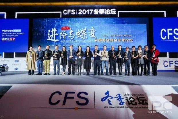 2017中国财经峰会冬季论坛双项大奖