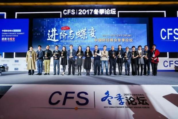 顶呱呱斩获2017中国财经峰会冬季论坛双项大奖
