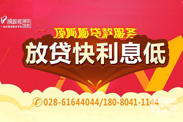 重庆渝北区贷款