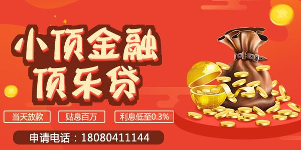 重庆无抵押信用贷款