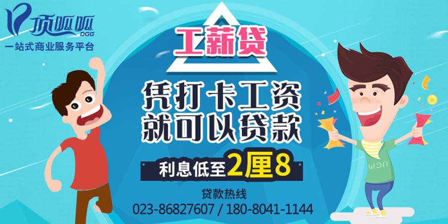 重庆抵押贷款