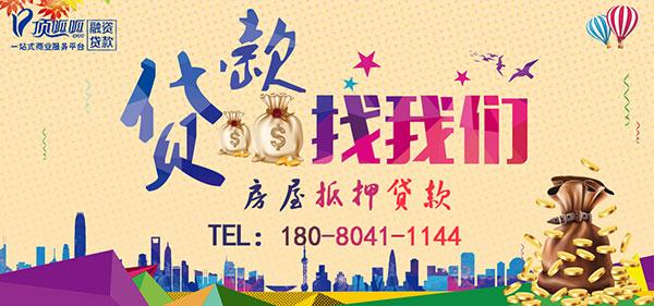 重庆办理房产抵押贷款