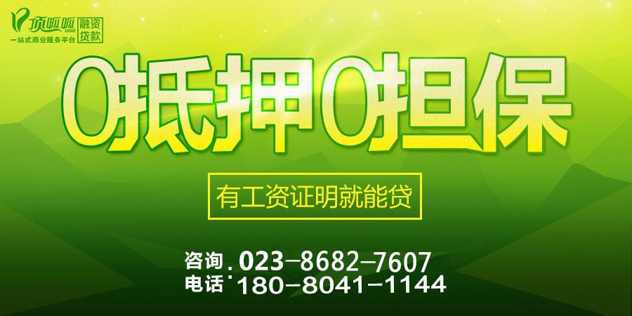 重庆小额抵押贷款