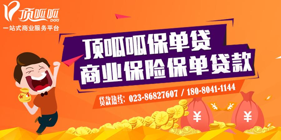 重庆买房贷款手续