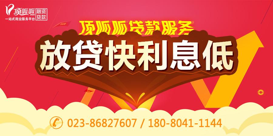 重庆贷款20万要什么条件?