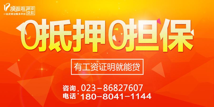 重庆个人的消费贷款如何申请?