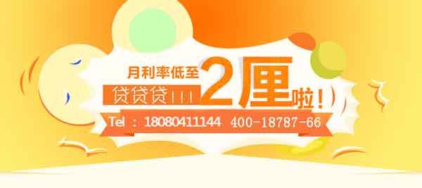 重庆个人信用贷款