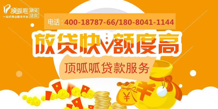 重庆企业担保贷款