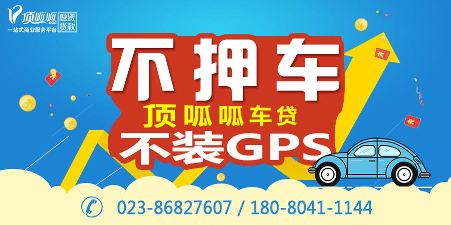 重庆个人汽车抵押贷款