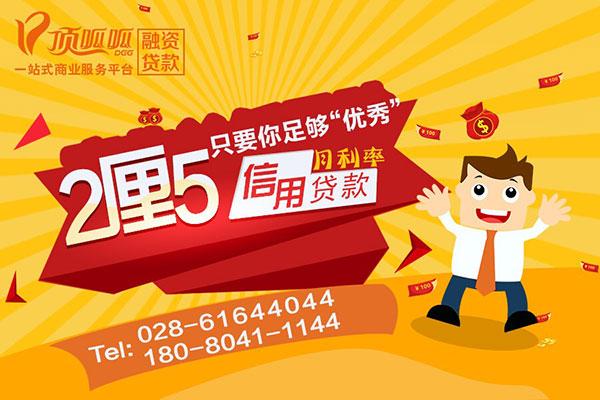 重庆个人信用贷款利率