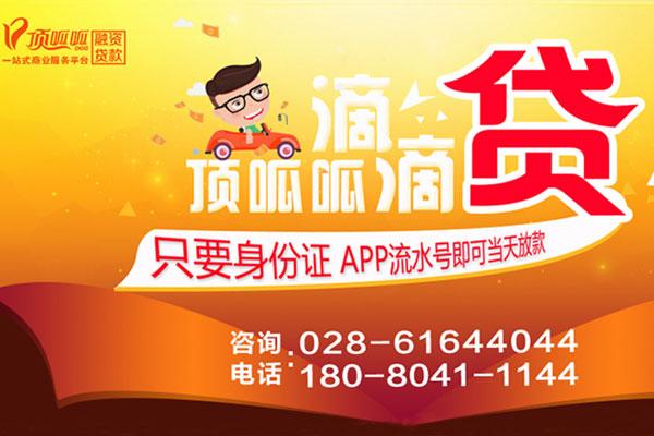 重庆个人贷款流程