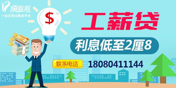重庆社保贷款条件
