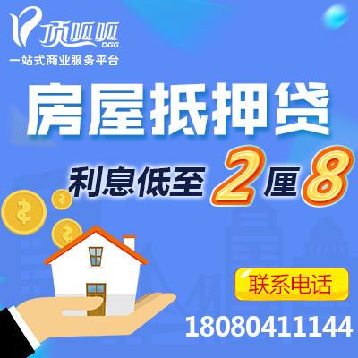 房屋抵押贷款利息