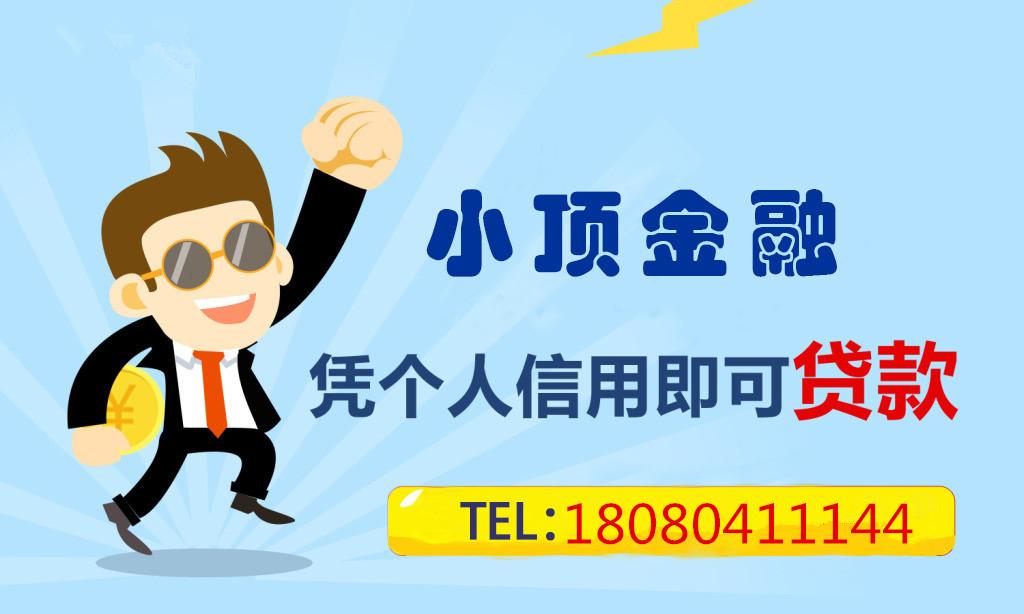 重庆个人贷款