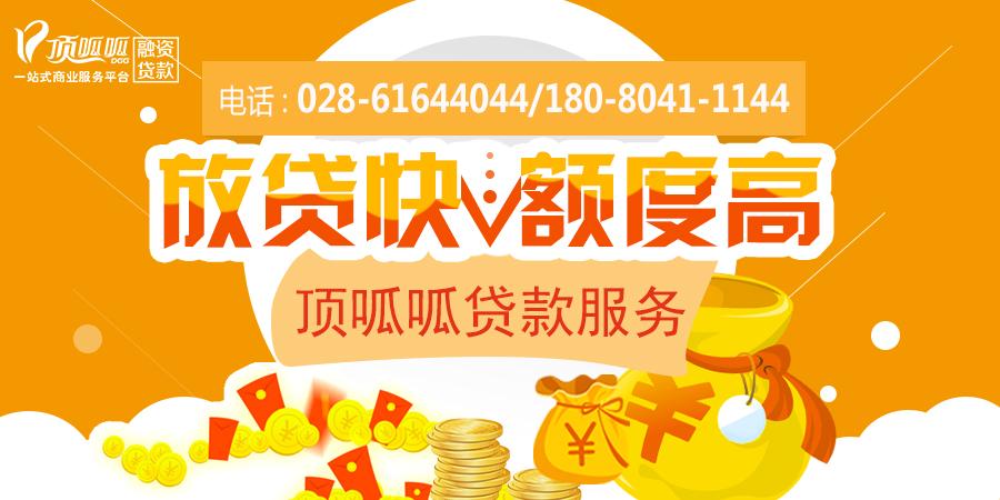 重庆正规贷款公司