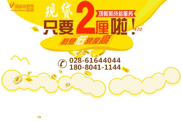重庆抵押贷款房子能贷多少钱?