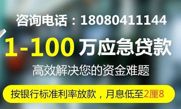 重庆申请无抵押贷款条件?