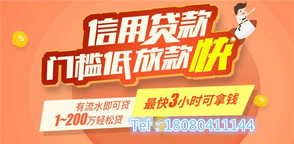 重庆贷款公司哪里可以申请无抵押贷款?