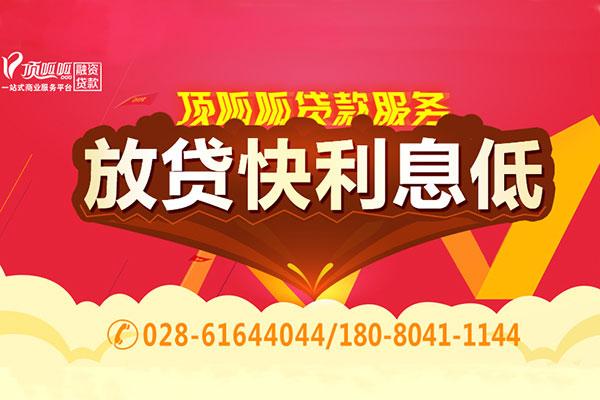 重庆房产抵押贷款几个工作日下款?
