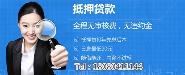 重庆贷款公司办理抵押贷款资料和流程?