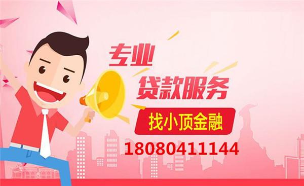 重庆贷款公司无抵押贷款银行申请条件?