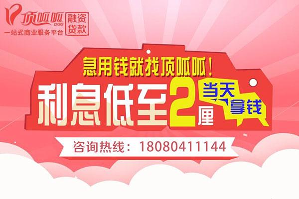 重庆房屋二次抵押贷款金额是多少?