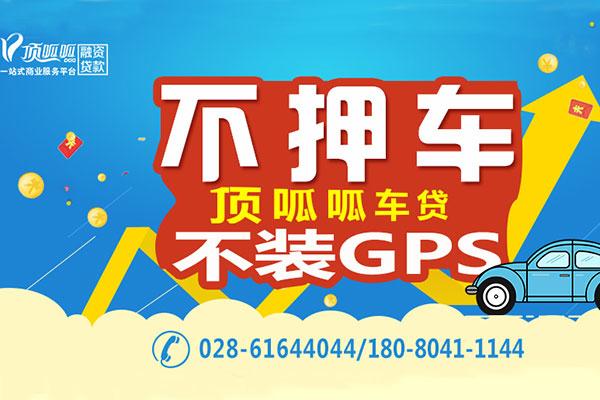 重庆申请无担保汽车抵押贷款流程?