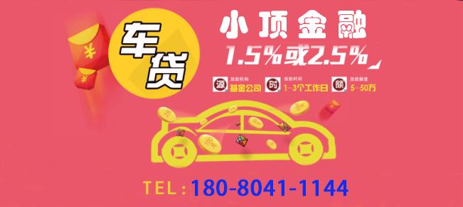 重庆不押车贷款