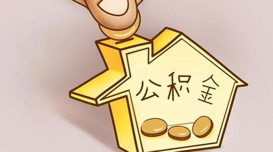 重庆公积金贷款额度怎么计算呢?