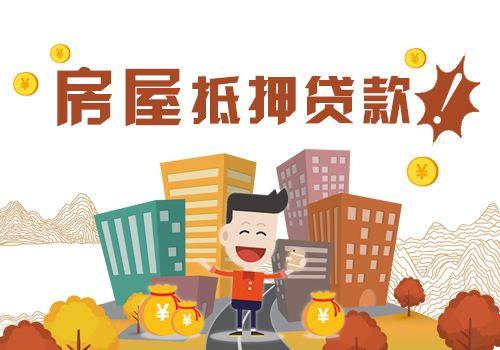 重庆房龄超过多少年不能抵押贷款了