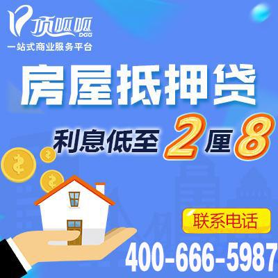 重庆个人房屋抵押贷款办理