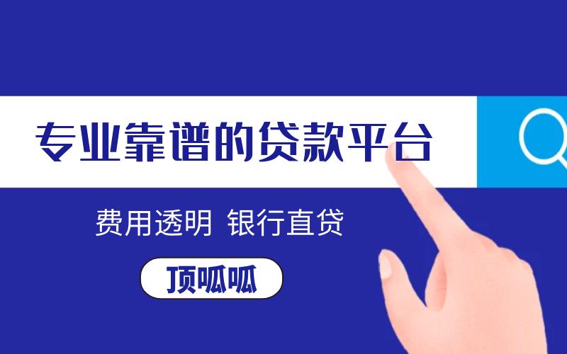 重庆房屋抵押贷款能贷多少年?