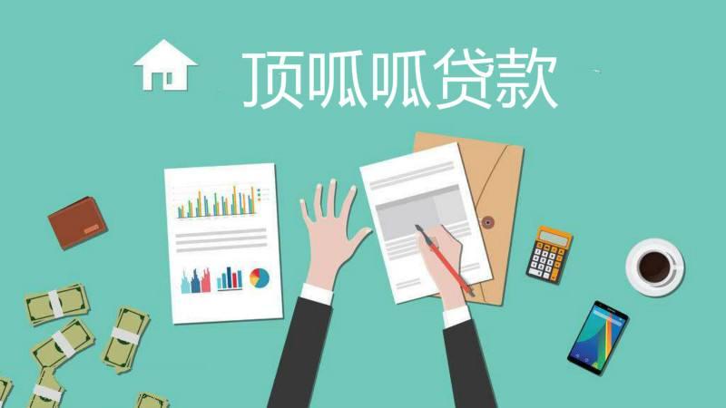 重庆房屋抵押贷款能贷多少年