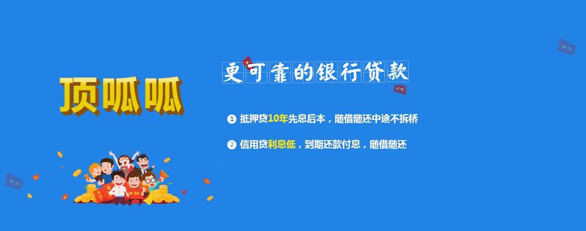 重庆抵押房子贷款