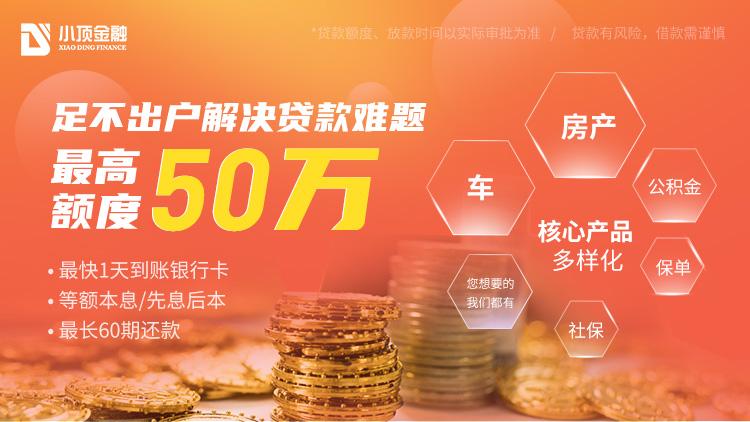 重庆抵押贷款平台