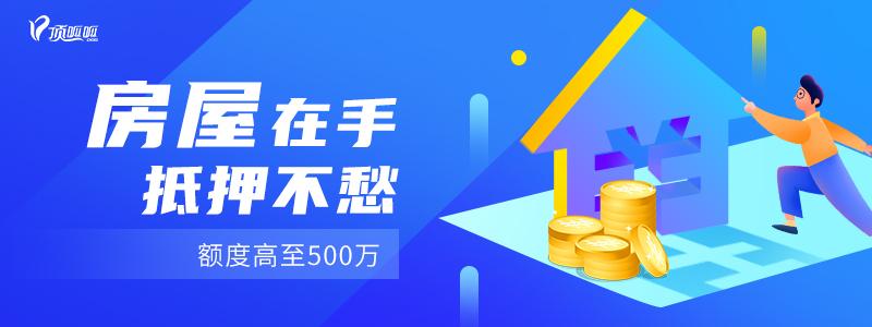 重庆公寓抵押贷款