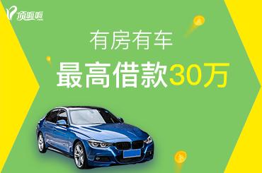 重庆申请汽车抵押贷款需要哪些信息