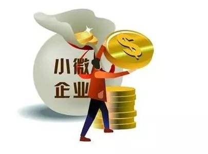 中小企业可以通过哪些方式贷款?