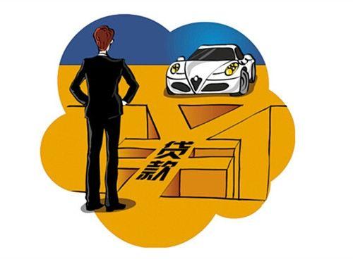 重庆汽车抵押贷款办理资料和流程?